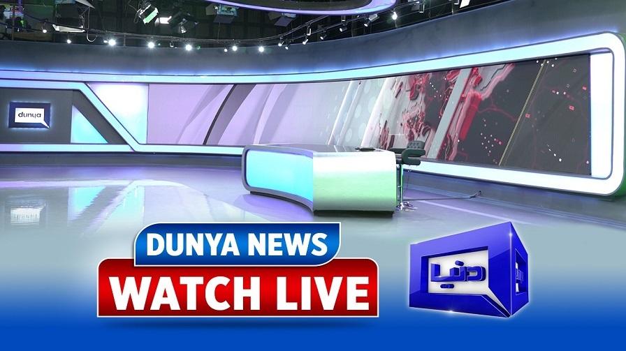 dunya news live streaming free online